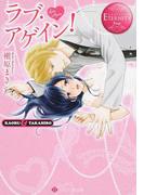 ラブ・アゲイン! Kaoru & Takahiro (エタニティ文庫 エタニティブックス Rouge)