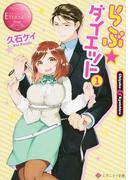 らぶ☆ダイエット Chiyako & Kyoichiro 1 (エタニティ文庫 エタニティブックス Rouge)