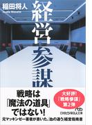 経営参謀 戦略プロフェッショナルの教科書 (日経ビジネス人文庫)