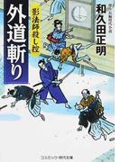 外道斬り 影法師殺し控 傑作長編時代小説 (コスミック・時代文庫)