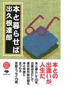 本と暮らせば (草思社文庫)
