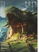 竜のグリオールに絵を描いた男 (仮) (竹書房文庫)
