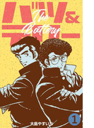 【全1-24セット】バツ&テリー