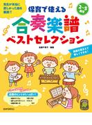保育で使える合奏楽譜ベストセレクション 2〜5歳児 (ひかりのくに保育ブックス)