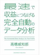【期間限定価格】最速で収益につなげる完全自動のデータ分析