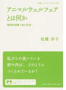 アニマルウェルフェアとは何か 倫理的消費と食の安全 (岩波ブックレット)