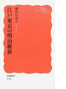 江戸東京の明治維新 (岩波新書 新赤版)