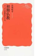 初期仏教 ブッダの思想をたどる (岩波新書 新赤版)