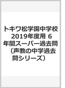 トキワ松学園中学校 2019年度用 6年間スーパー過去問 (声教の中学過去問シリーズ)