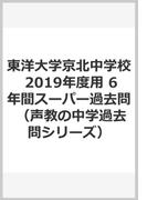 東洋大学京北中学校 2019年度用 6年間スーパー過去問 (声教の中学過去問シリーズ)