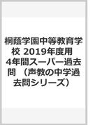 桐蔭学園中等教育学校 2019年度用 4年間スーパー過去問 (声教の中学過去問シリーズ)
