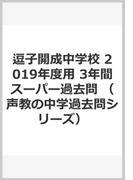 逗子開成中学校 2019年度用 3年間スーパー過去問 (声教の中学過去問シリーズ)