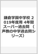 鎌倉学園中学校 2019年度用 4年間スーパー過去問 (声教の中学過去問シリーズ)