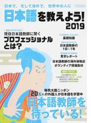 日本語を教えよう! 日本で、そして海外で、世界中の人に 2019 外国人に日本語を教えたい人のための完全ガイド (イカロスMOOK)