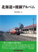 北海道の廃線アルバム