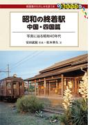 昭和の終着駅 中国・四国篇 写真に辿る昭和40年代 (DJ鉄ぶらブックス)