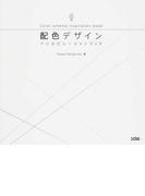配色デザインインスピレーションブック 1