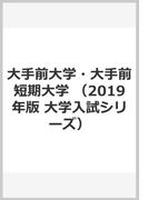大手前大学・大手前短期大学 (2019年版 大学入試シリーズ)