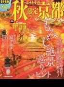 秋限定の京都 2018 (JTBのMOOK)