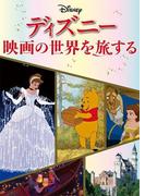 ディズニー映画の世界を旅する