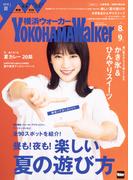 横浜ウォーカー 2018夏 (ウォーカームック)