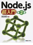 Node.js超入門 第2版