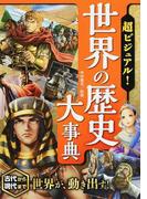 超ビジュアル!世界の歴史大事典