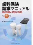 歯科保険請求マニュアル 歯の知識と請求の実務 平成30年版