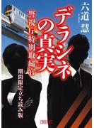 警視庁特別取締官(3) デラシネの真実 期間限定立ち読み版(朝日文庫)