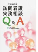 訪問看護実務相談Q&A 平成30年版