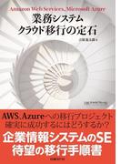 業務システムクラウド移行の定石 Amazon Web Services、Microsoft Azure