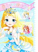 王女さまのお手紙つき クララベル姫とフレイア姫とユリア姫の物語 みじかめのおはなし3つ