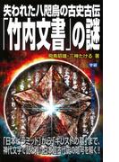 失われた八咫烏の古史古伝「竹内文書」の謎 「日本ピラミッド」から「キリストの墓」まで、神代文字で記された日本超古代史の暗号を解く!! (MU SUPER MYSTERY BOOKS)