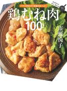 鶏むね肉100レシピ パサつき知らずで感激のおいしさ! (Gakken Hit Mook 学研のお料理レシピ)