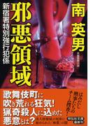 邪悪領域 新宿署特別強行犯係 長編警察小説 (祥伝社文庫)