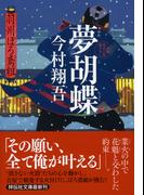 夢胡蝶 長編時代小説書下ろし (祥伝社文庫 羽州ぼろ鳶組)