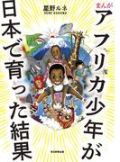 まんがアフリカ少年が日本で育った結果