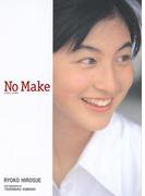 広末涼子写真集『NO MAKE』デジタル版