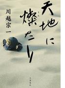 川越宗一キャンペーン