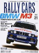 RALLY CARS 21 BMW M3 (サンエイムック)