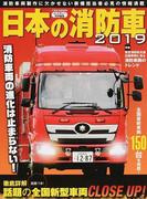 日本の消防車 2019 (イカロスMOOK)