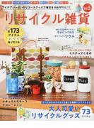 リサイクル雑貨 Vol.5 アイデアいっぱいのリユースグッズで毎日をHAPPYに!!全173アイテムすべて作り方つき (レディブティックシリーズ)