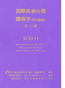 国際疾病分類腫瘍学 第3.1版