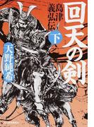 回天の剣 島津義弘伝 下 (ハルキ文庫 時代小説文庫)