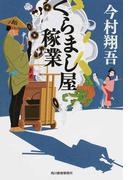 くらまし屋稼業 (ハルキ文庫 時代小説文庫)