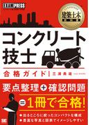 コンクリート技士合格ガイド コンクリート技士試験学習書 (建築土木教科書)
