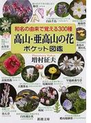 和名の由来で覚える300種 高山・亜高山の花ポケット図鑑(新潮文庫)
