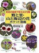 和名の由来で覚える372種 野と里・山と海辺の花ポケット図鑑(新潮文庫)