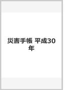 災害手帳 平成30年