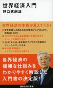 世界経済入門 (講談社現代新書)